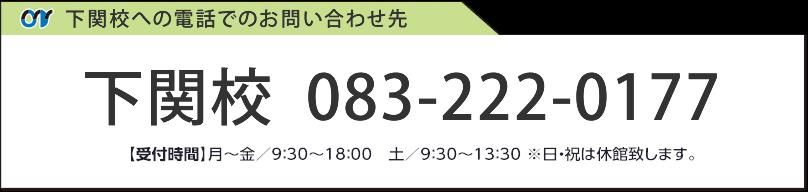 下関校への電話でのお問い合わせ先