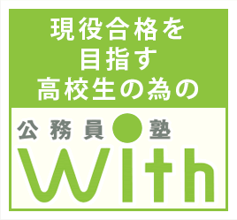 withバナー