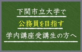 下関市立大学で公務員を目指す学内講座受講生の方へ