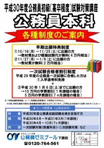 【下関校】本科チラシ(各種制度案内)
