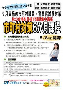 【下関校】速成科5月生チラシ