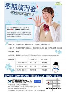 冬期講習会チラシ(山口校)