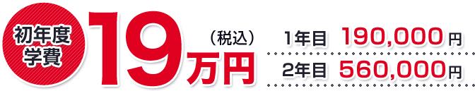 初期年度学費19万円
