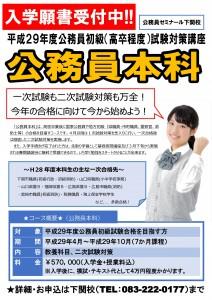 【下関校】本科0221