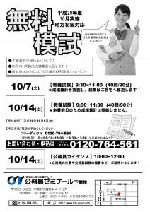 【下関校】D日程模試