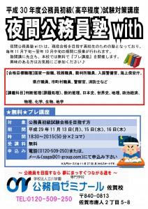 H30夜間公務員塾withプレ講座