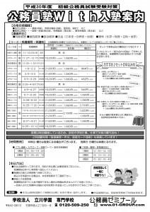 H30夜間公務員塾with募集要項