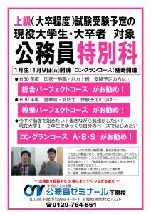 【下関校】特別科チラシ(1月生).output