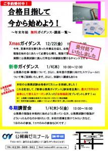 新春ガイダンス・冬期講習会のお知らせ