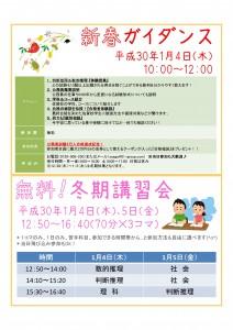 新春ガイダンス&冬期講習会
