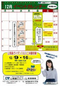 2017.12イベントカレンダー(佐世保)