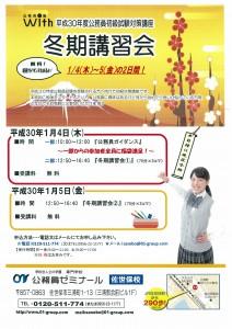 H30冬期講習会(佐世保校)