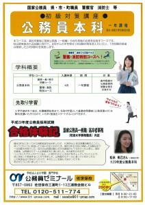 2018本科(佐世保校)