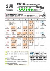 H30.2塾カレンダー