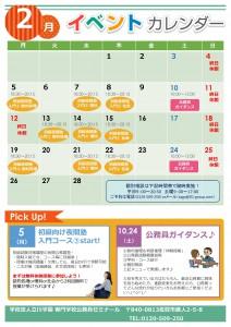 H30.2月カレンダー