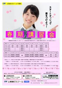 【下関校】春期講習会チラシ.output