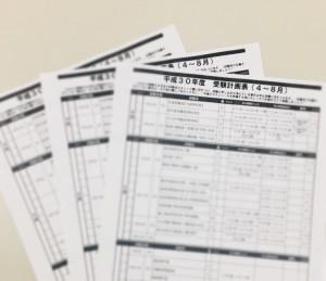 受験計画表