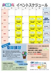 【下関校】イベントカレンダー(6月)