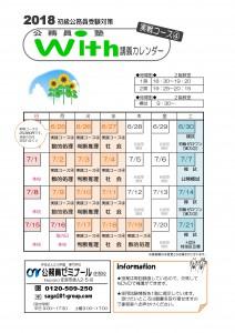 公務員塾with7月カレンダー