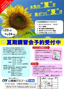 【下関校】夏期講習会
