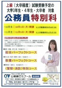 2019公務員特別科(佐世保)