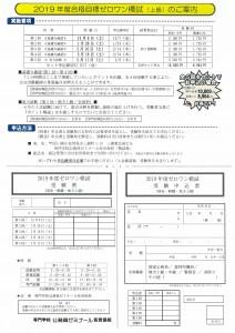 2019上級ゼロワン模試