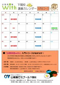 塾カレンダー-1
