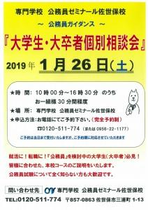 0126佐世保校G②