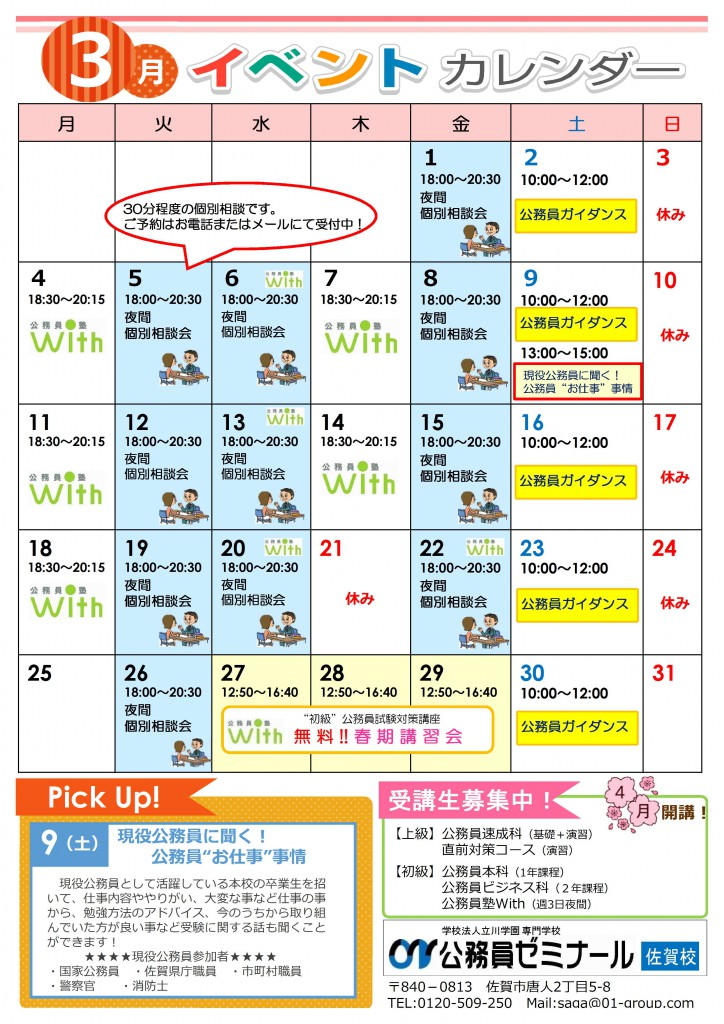 3月イベントカレンダー
