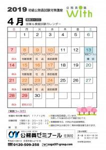 公務員塾With4月カレンダー