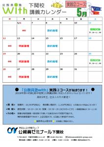 5月塾カレンダー(下関)