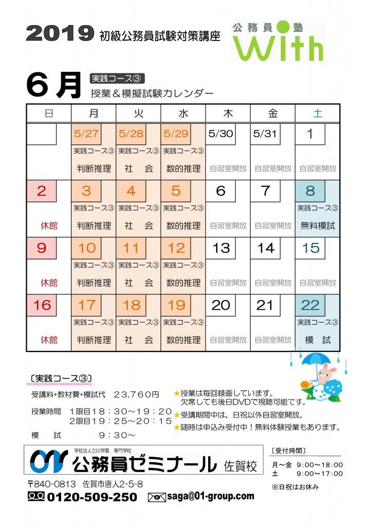 公務員塾With6月カレンダー