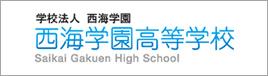 西海学園高等学校ホームページ