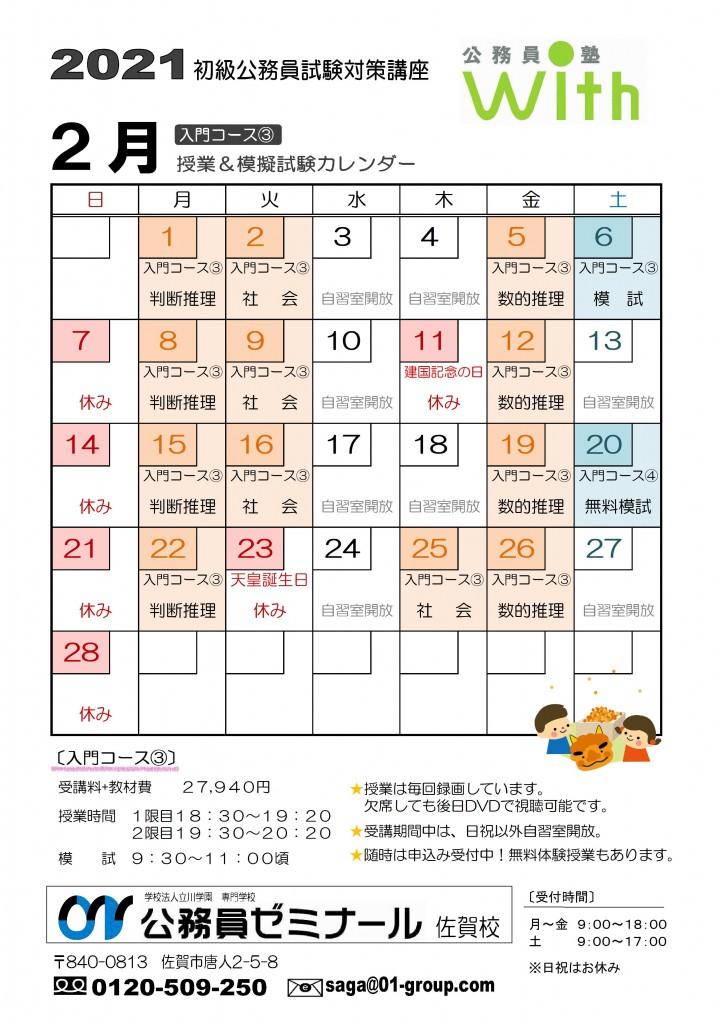 公務員塾with2月授業カレンダー