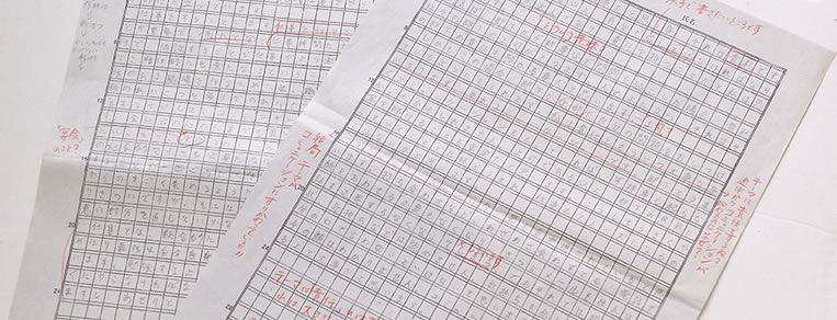 論(作)文試験対策