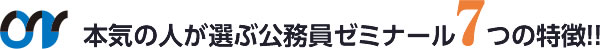 本気の人が選ぶ公務員ゼミナール7つの特徴!!