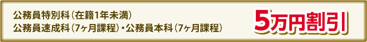 5万円割引
