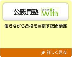 公務員塾 with