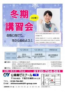 【下関校】冬期講習会チラシ
