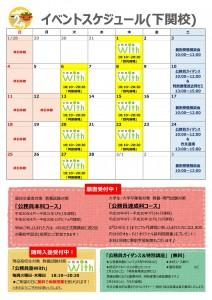 【下関校】2月イベントカレンダー.output