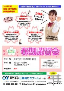 2019春期講習会ちらし(山口)_pages-to-jpg-0001