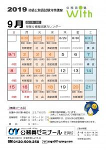 公務員塾With9月カレンダー