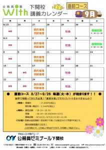 塾カレンダー「直前対策」