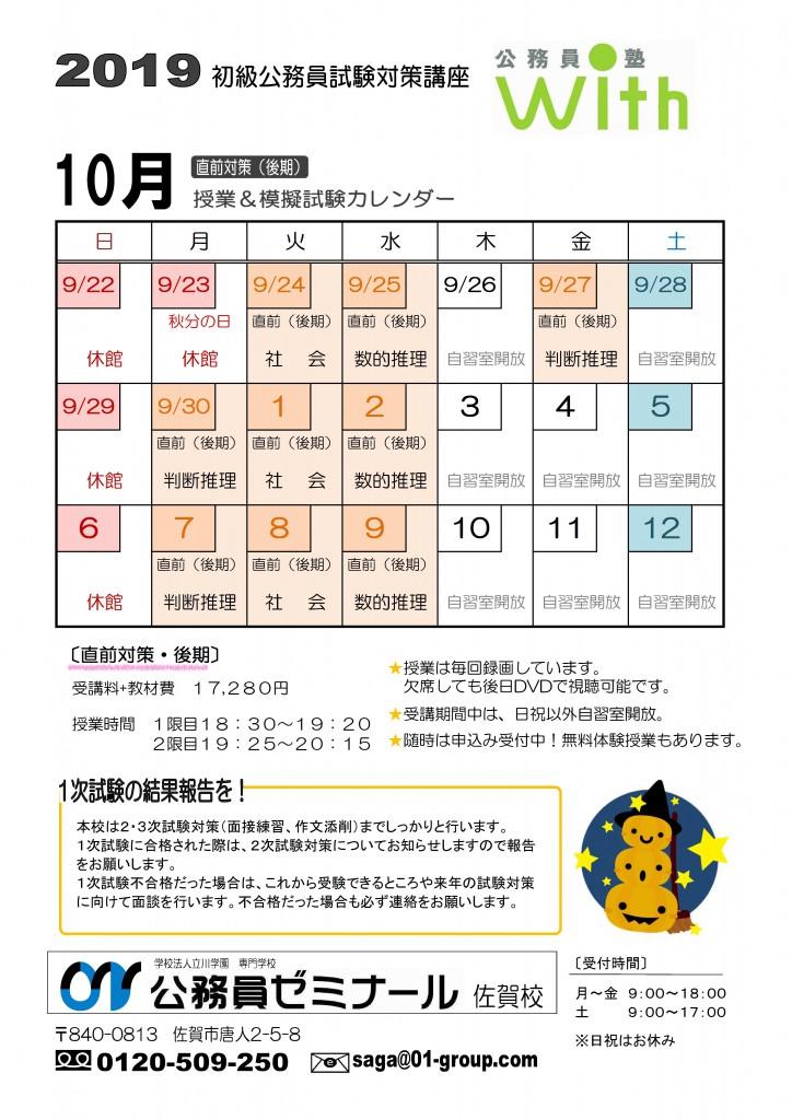 公務員塾With10月カレンダー