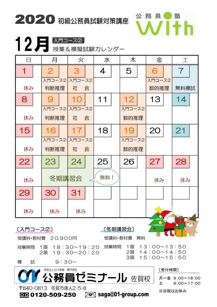 公務員塾with12月カレンダー