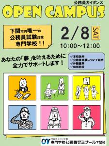 (下関校)2月ガイダンス