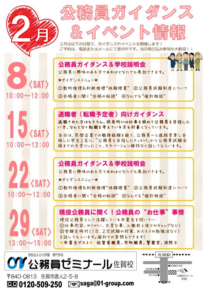 2月ガイダンス&イベント