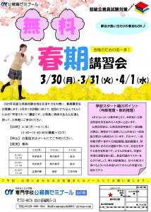 【山口校】2020春期講習会_page-0002