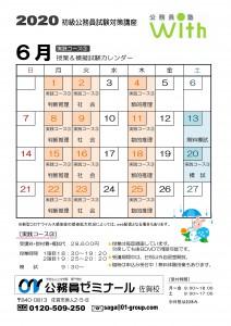 公務員塾with6月授業カレンダー