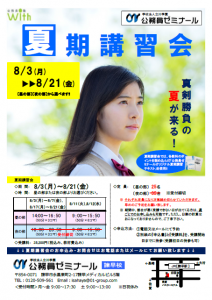 2020夏期講習会諫早校※夜の部締切J